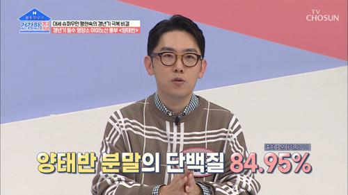 팽현숙의 갱년기 극복에 도움 주는 『양태반』 TV CHOSUN 20210322 방송