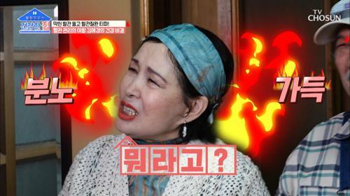 집 소개 중 김애경이 조영구에게 분노한🔥 사연ㅋㅋ TV CHOSUN 20210510 방송