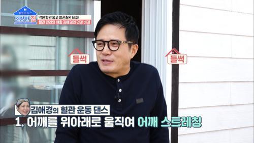 쉽게 따라 할 수 있는 ✦혈관 운동 댄스✧ TV CHOSUN 20210510 방송