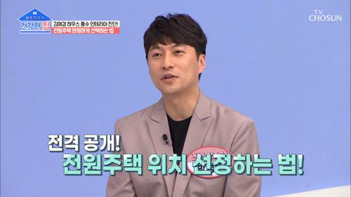 전원주택의 로망😍 똑똑하게 고르는 방법 大공개 TV CHOSUN 20210510 방송