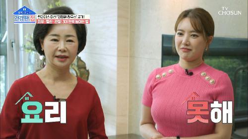"""""""근성은 있지만 요리는 못해요""""😂 엄마의 팩폭ㅋㅋ TV CHOSUN 20210802 방송"""