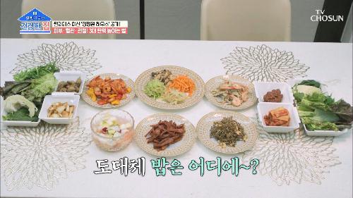 밥 대신 두부를 먹는 양정원 '건강 식단 공개' TV CHOSUN 20210802 방송
