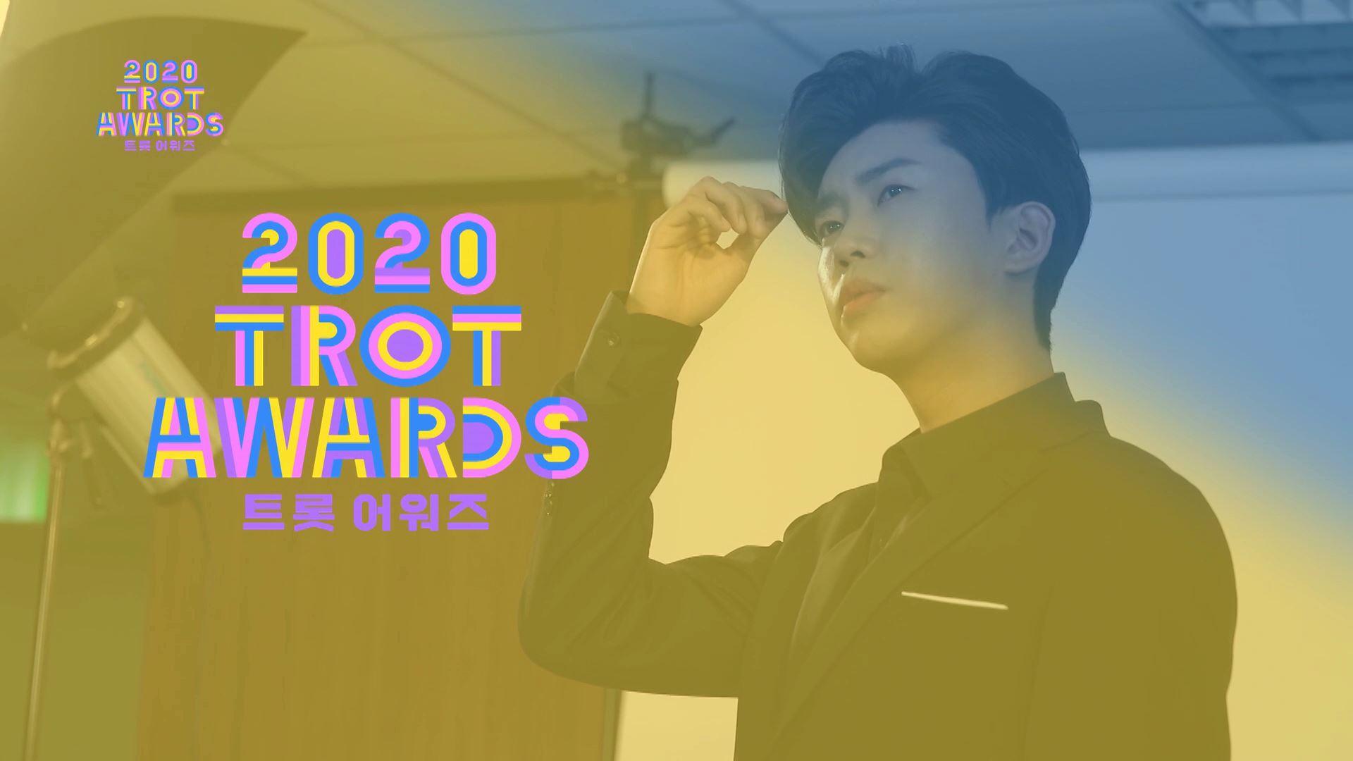 MC 임영웅과 함께하는 '2020 트롯 어워즈'