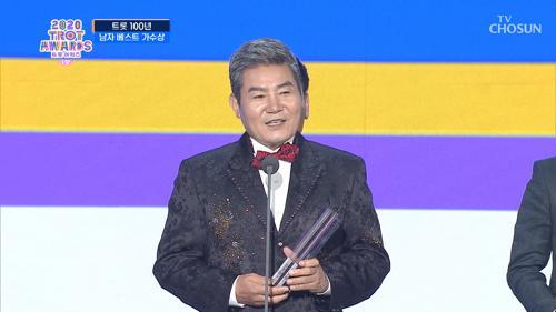 【2020 트롯 어워즈】 남자 베스트 가수상