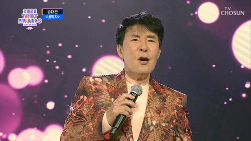 뽕짝 뽕짝↗ 트로트 대부 ☆송대관☆'네 박자'♪