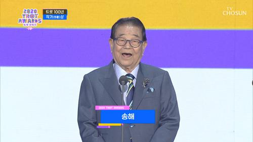 【2020 트롯 어워즈】 트롯100년 작가(作歌)상 - 정풍송