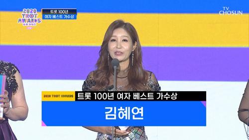 【2020 트롯 어워즈】 트롯 100년 여자 베스트 가수상