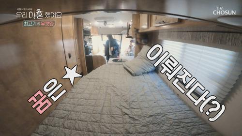 캠핑카에 침대가 하나⊙⊙! 수작 부리지 마라😒