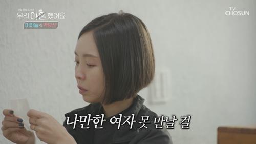 박유선에게는 남편 그 이상의 존재였던 이하늘.. TV CHOSUN 20210104 방송