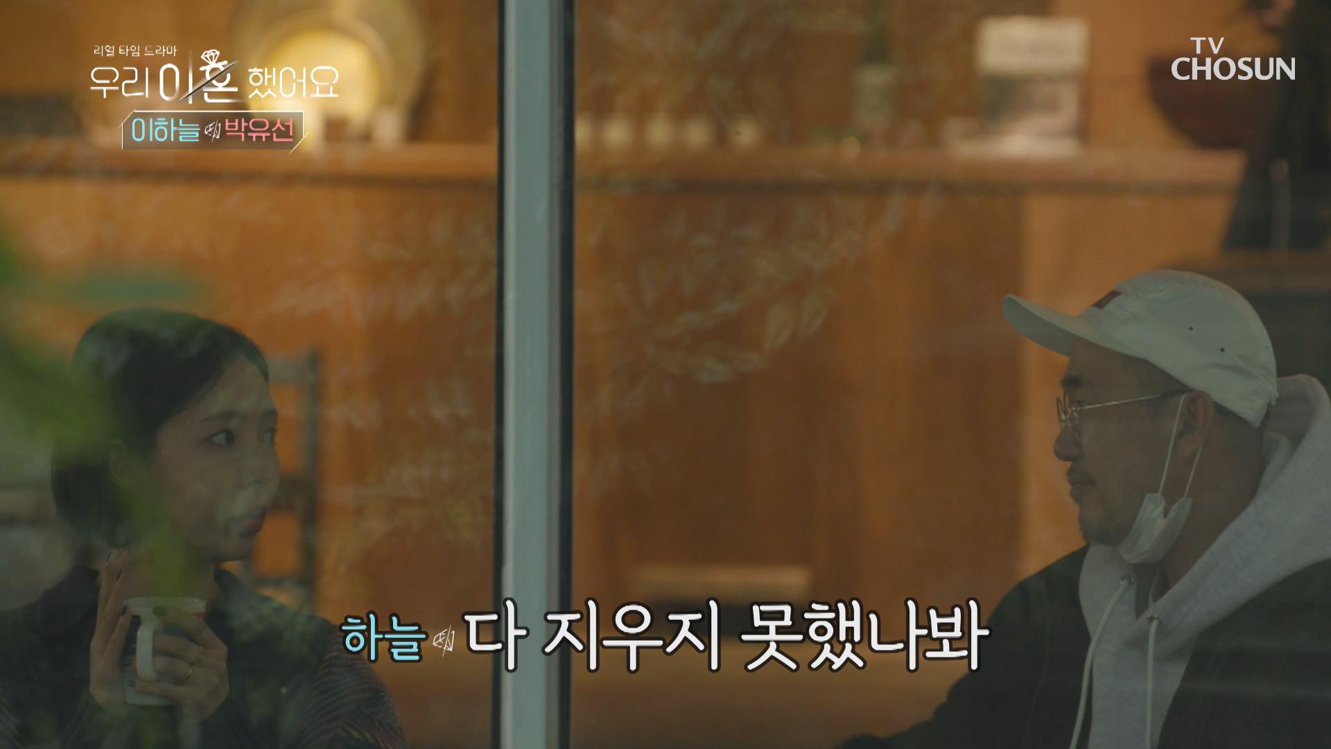이혼 후가 더 편한 사이!? 어렵고 복잡한 관계에 놓인 '하늘·유선' TV CHOSUN 20210104 방송