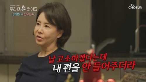 이영하☓선우은숙 이혼한 진짜 이유는 고소?! TV CHOSUN 210111 방송
