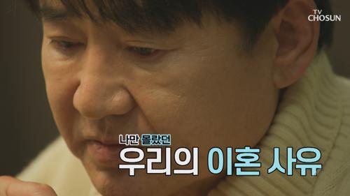 제 3자로 시작된 '별거' 14년 만에 듣는 이영하 TV CHOSUN 210111 방송