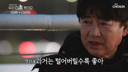 지난 40년을 되돌아보게 된 한강 데이트..♡ TV CHOSUN 210111 방송