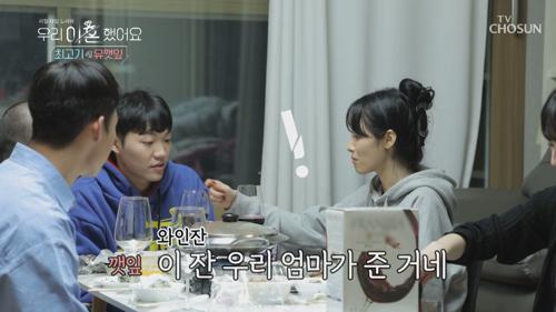 재회 기념 신이혼 부부 집들이(?) 친구들 등장👋🏻🥂 TV CHOSUN 210111 방송