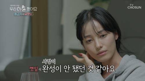 최고기💔유깻잎 계속 엇갈렸던 결혼생활의 타이밍 TV CHOSUN 210111 방송