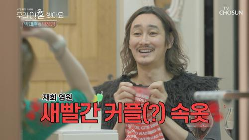 후끈 ♨ 재회 기념 빨-간 커플 속옷 선물💋 TV CHOSUN 20210118 방송