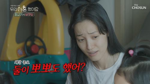 내 딸 솔잎이에게 남자친구가?!😱 충격 받은 유깻잎  TV CHOSUN 20210118 방송