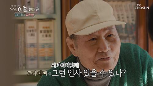 서운 폭발🔥 며느리에게 서운한 것이 많았던 아버지... TV CHOSUN 20210118 방송