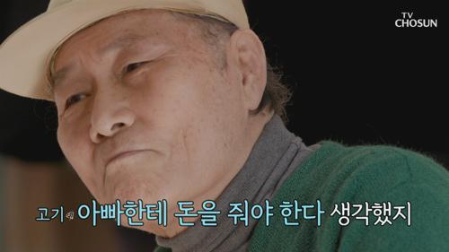 """""""돈이 부담이 되었어요.."""" 솔직하게 말씀 드리는 이혼 사유.. TV CHOSUN 20210118 방송"""