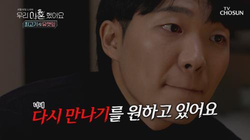 눈물주의💧 유깻잎에게 미안한 마음을 전하는 아버지 TV CHOSUN 20210118 방송