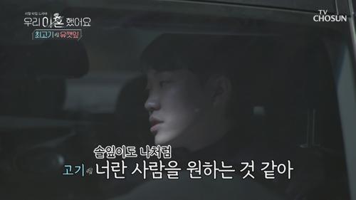 """""""아직 마음이 있어"""" 단도직입적으로 말하는 고기 TV CHOSUN 20210118 방송"""