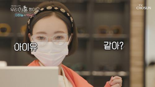 최양락 사감에서 아이유로 변신✨ TV CHOSUN 210125 방송