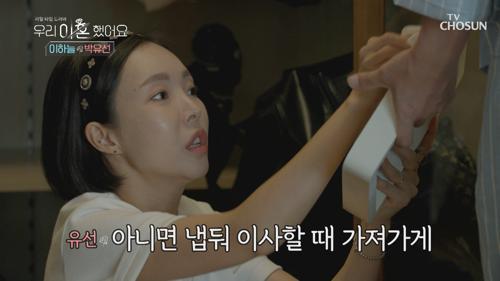 14년 세월이 쌓인 판도라 방 정리 시작↗ TV CHOSUN 210125 방송