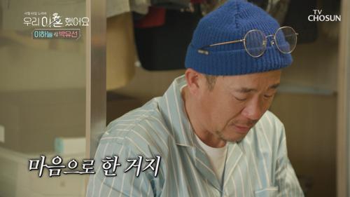 이혼한 것이 할머니께 죄송한 이하늘ㅠㅠ TV CHOSUN 210125 방송