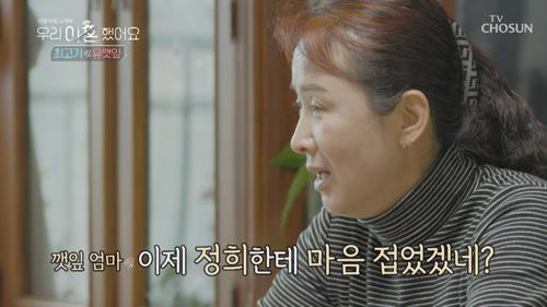 그날이 진하게 생각나는...장모님과 티타임🍵 TV CHOSUN 210125 방송