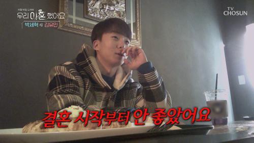 신입 이혼 커플 【세혁 💔 유민】 전 부부 TV CHOSUN 210125 방송