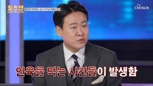 기후재난으로 인해 발생한 조선시대 「경신 대기근」