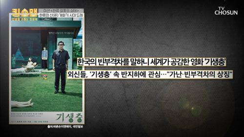 韓 호감도↗ 세계가 공감한 '영화 기생충'🎬
