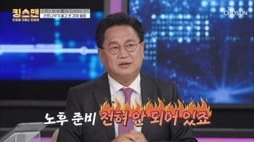 (심각) 노후 준비가 전혀 안 되어 있는 대한민국