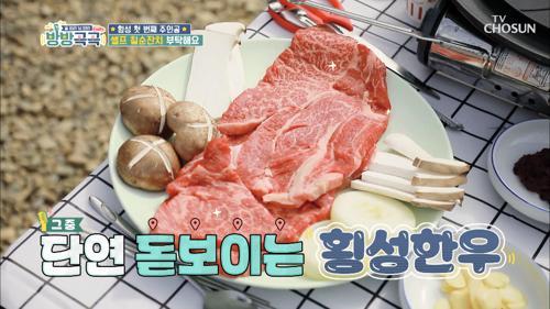 군침 줄줄.. 육즙 대박👍🏻 횡성한우 먹방🐂 #광고포함