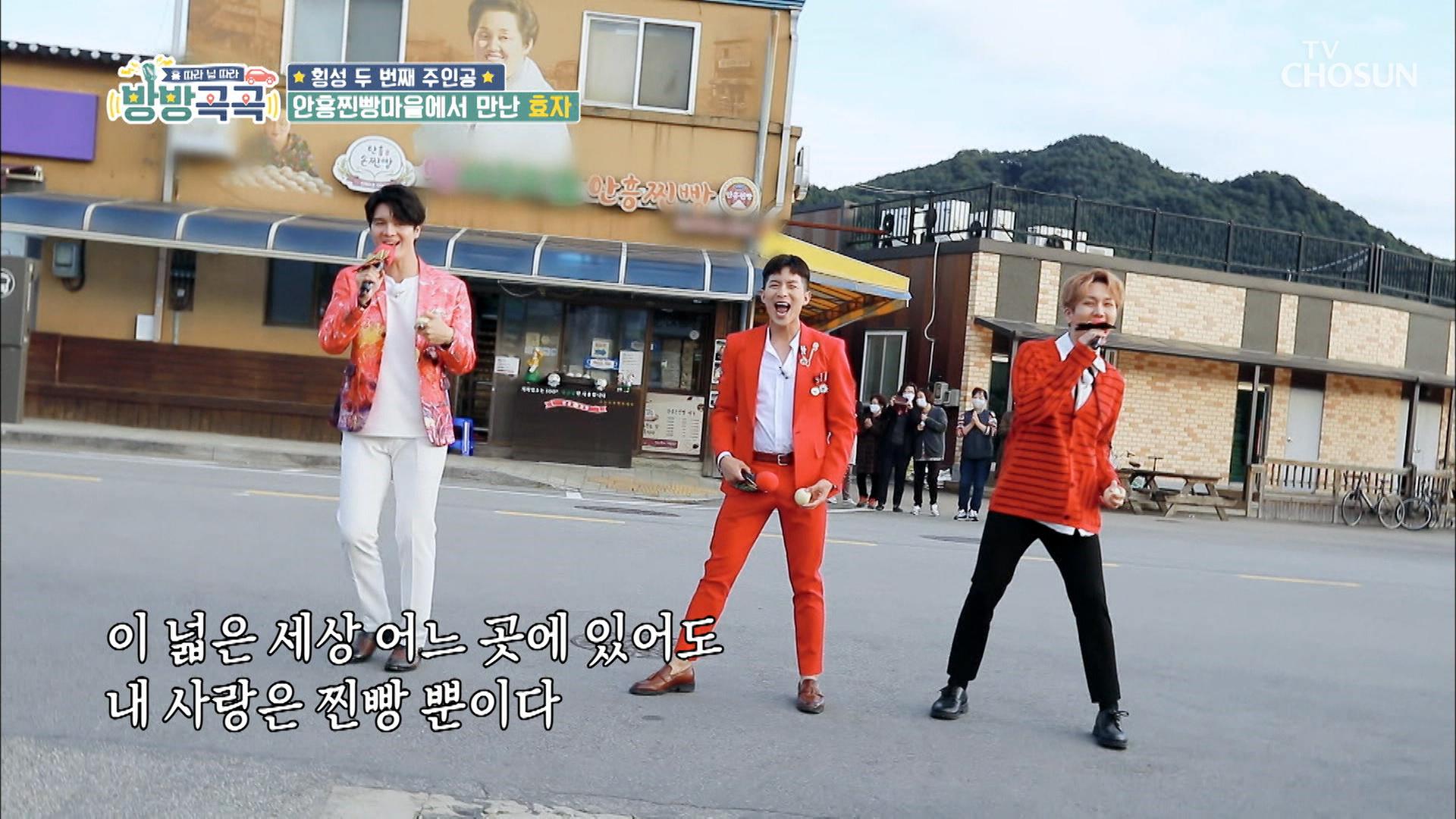 찐빵마을 효자 3인방 '뿐이고'♬ #광고포함