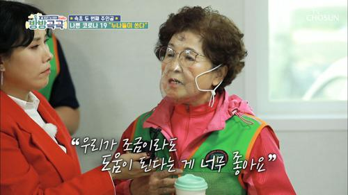 시니어 카페➜ 방재단원들 위한 커피배달☕️   #광고포함