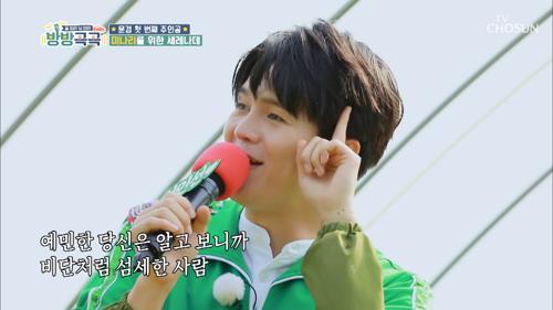 '미나리'를 위한 곡! 신인선 '신선해'♬ #광고포함