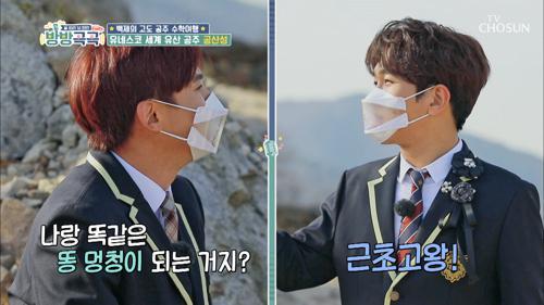 백제 퀴즈 타임~✧ 김수찬·이도진 희비교차 ㅋㅋ