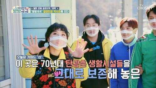 옛 추억 생각나는 '철암탄광 역사촌' 수다 폭발↗ #광고포함