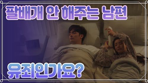 [선공개] 팔배개 안 해주는 남편 유죄인가요? TV CHOSUN 20210307 방송