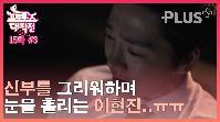 [#프로포즈대작전] EP15-3 |신부를 그리워하며 눈물 흘리는 이현진..또륵💦| #TV조선 #플러스