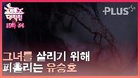 [#프로포즈대작전] EP15-4 |박은빈을 살리기 위해 희생하는 유승호😱| #TV조선 #플러스
