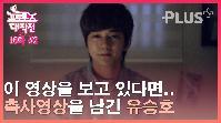 [#프로포즈대작전] EP16-2 |사고 나기 전 박은빈을 위해 축사영상을 남긴 유승호| #TV조선 #플러스