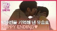 [#프로포즈대작전] EP16-4 | 박은빈을 기억해 낸 유승호 HAPPY ENDING♥| #TV조선 #플러스