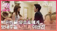 [#프로포즈대작전] EP16-3 |박은빈을 유승호에게 보내주는 ʚ스윗다정男ɞ 이현진| #TV조선 #플러스