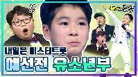 [#다리미] 유소년부 예선전 | 한태웅+장영우+정동원+홍잠언+임도형 곡모음 연속듣기♪ | #TV조선 #플러스