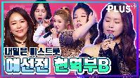 [#다리미] 현역부B 예선전 | 김양+한가빈+설하수+김추리+세컨드 연속듣기♪ | #미스트롯 #플러스