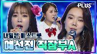 [#다리미] 직장부A 예선전 | 공소원+김나희+김소유 연속듣기♪ | #미스트롯 #미스터트롯 #플러스