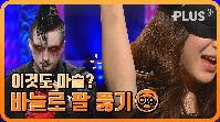 [#매직홀] 이것도 마술?..ㄷㄷ 바늘로 팔 뚫기😨 | #TV조선 #플러스