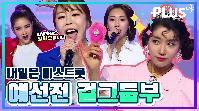 [#다리미] 걸그룹 예선전 | 혜미+박하이+황인선+박성연+장하온+두리+한아 연속듣기♪ | #미스트롯 #플러스
